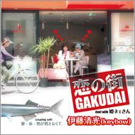 恋の街GAKUDAIジャケット写真